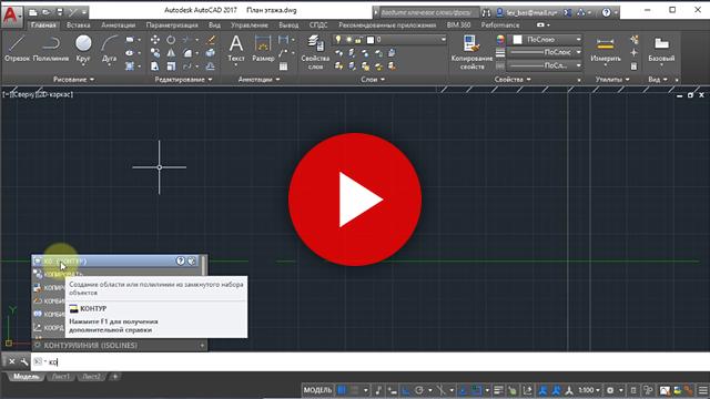 Видео курс Использование AutoCAD на 100 2015 год