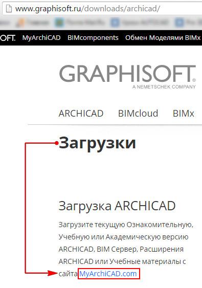 архикад 12 скачать бесплатно русская версия без регистрации