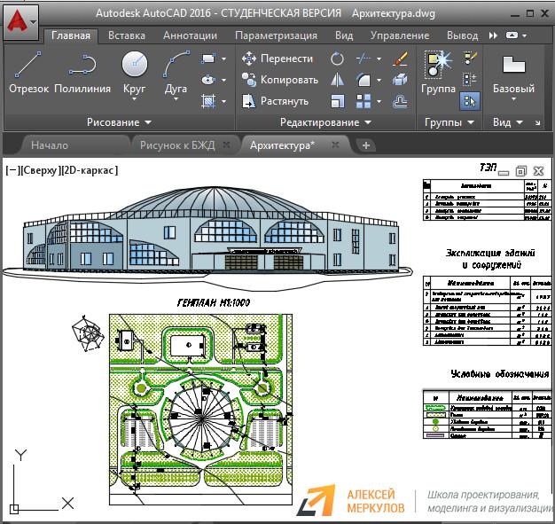 AutoCAD  скачать бесплатно русскую версию AutoCAD для Windows