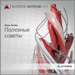 самоучитель autocad 2015 pdf