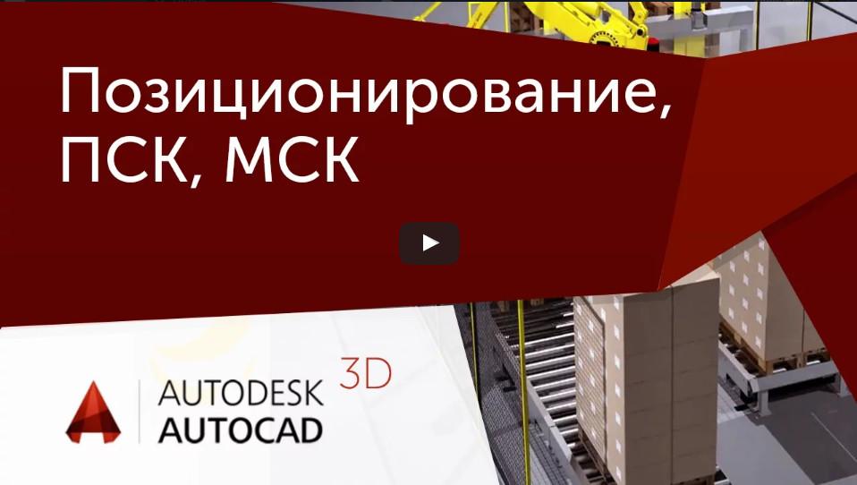 Рис. 2 - Видео урок AutoCAD «Пользовательская и Мировая система координат»