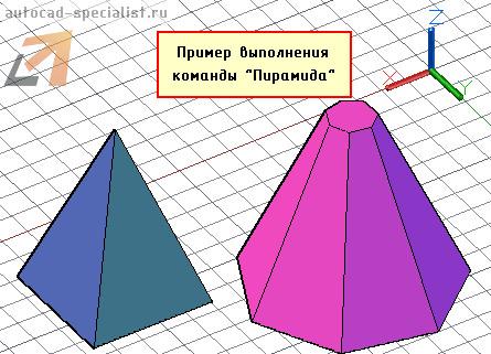 Пример выполнения команды Пирамида в AutoCAD