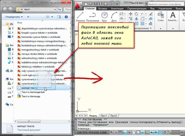 Импорт текста перетаскиванием файла