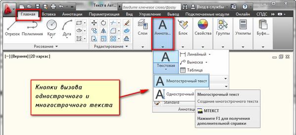 Кнопки вызова команд однострочный и многострочный текст