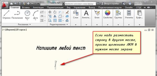 Создание новой строки текста в любом месте чертежа в автокаде