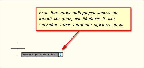 Ввод значение угла поворота текста в автокаде