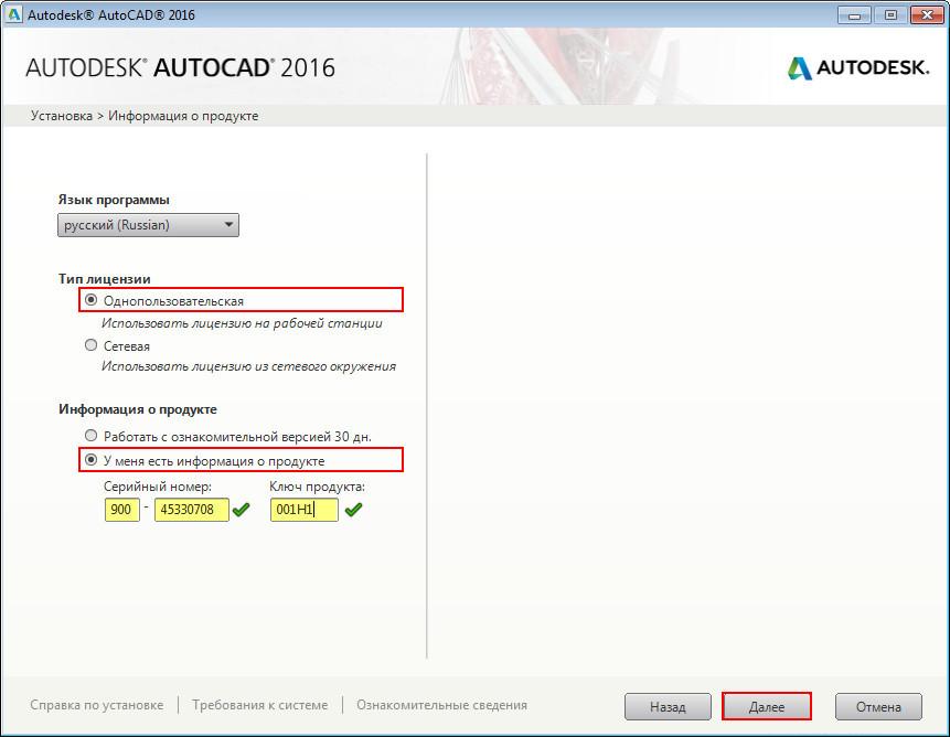 autocad 2015 скачать бесплатно русская версия c ключом