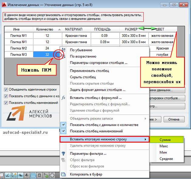 Извлечение данных  AutoCAD – Уточнение данных