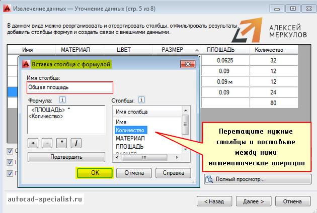 Создание и вставка таблиц в AutoCAD с помощью Excel