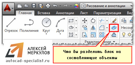 Команда редактирования AutoCAD «Расчленить»
