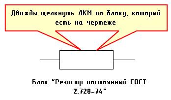 Как редактировать блок в Автокаде