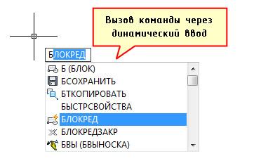 Команда AutoCAD БЛОКРЕД