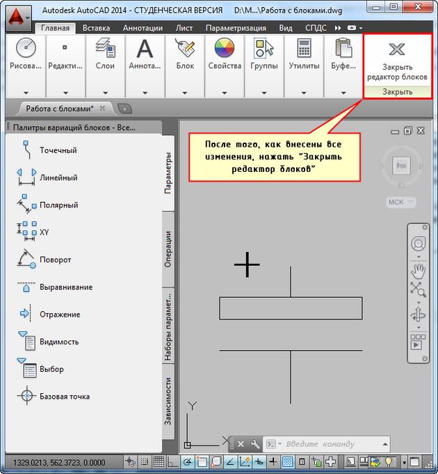 Закрыть редактор блоков AutoCAD