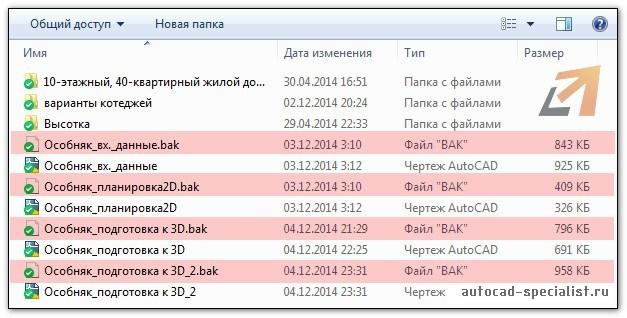 Файлы AutoCAD с расширение *.bak