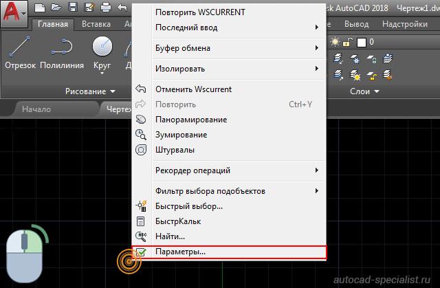 Вызов параметров через контекстное меню в AutoCAD