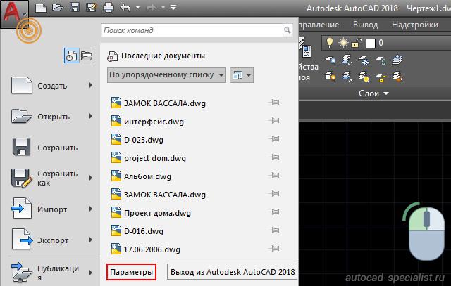 Вызов параметров через меню-приложения в AutoCAD