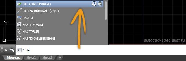 Использование командной строки для вызова параметров в AutoCAD