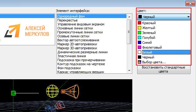 Диалоговое окно «Цветовая гамма окна чертежа» в AutoCAD