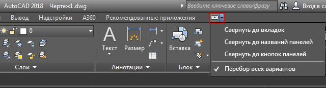 Изменение представления ленты в AutoCAD
