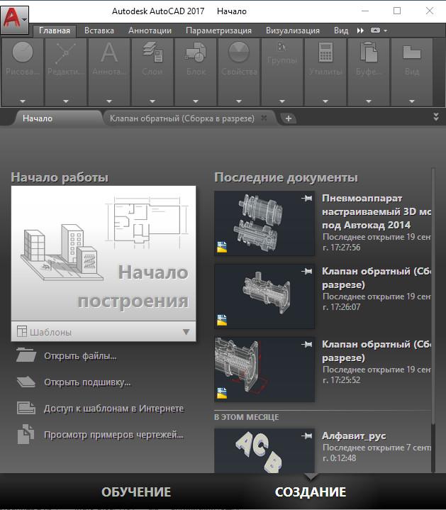 Рис. 2 – Вкладка AutoCAD «Начало работы»