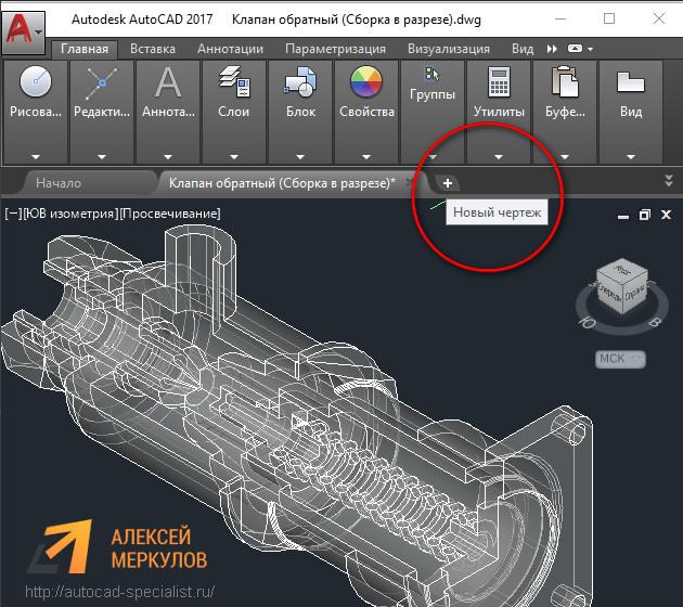 Рис. 6 – Быстрый способ создания нового чертежа в AutoCAD
