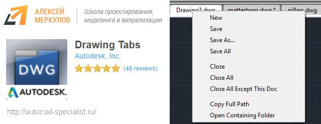 Рис. 7 – Доп. Плагин Drawing Tabs от Autodesk для AutoCAD 2013