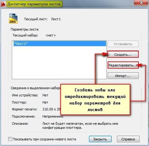 Создание/редактирование набора параметров листов в AutoCAD