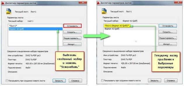 Установка созданного набора параметров в AutoCAD