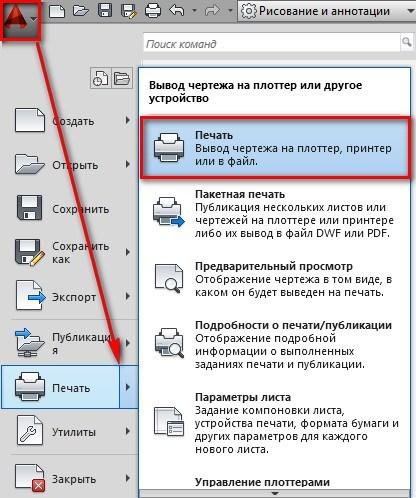 Как экспортировать DWG чертёж из AutoCAD в JPEG  Полезные
