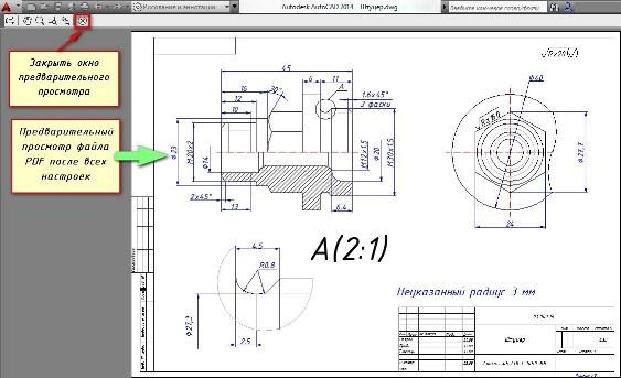 autocad в pdf: