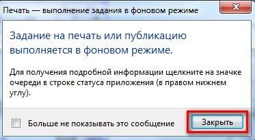 publikatsiya-v-fonovom-rezhime