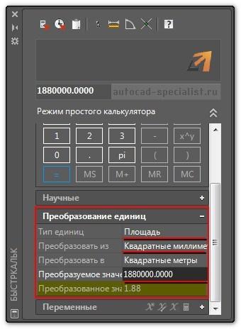 Преобразование единиц с помощью быстрого калькулятора AutoCAD