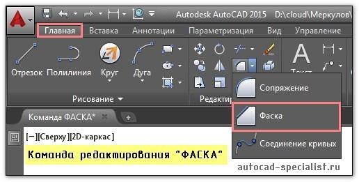 Команда AutoCAD «Фаска»