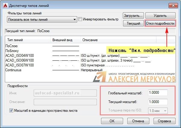 Создание нового типа линии Autodesk Autocad Проект 16