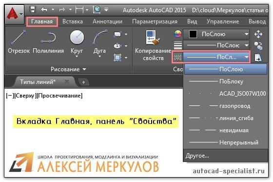 Создание нового типа линии Autodesk Autocad Проект 13