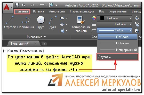 Создание нового типа линии Autodesk Autocad Проект 86