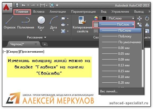 Создание нового типа линии Autodesk Autocad Проект 14