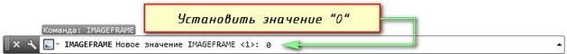 Скрытие контура подрезки в AutoCAD