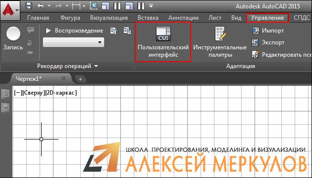 Адаптация пользовательского интерфейса Автокад