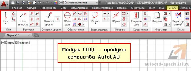 Скачать СПДС для AutoCad 2017, 2016, 2015 бесплатно