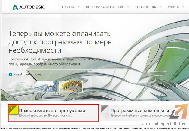 Autodesk alias automotive 2014 - элекран софт